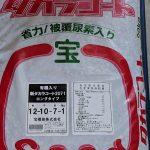タカラロングコート肥料