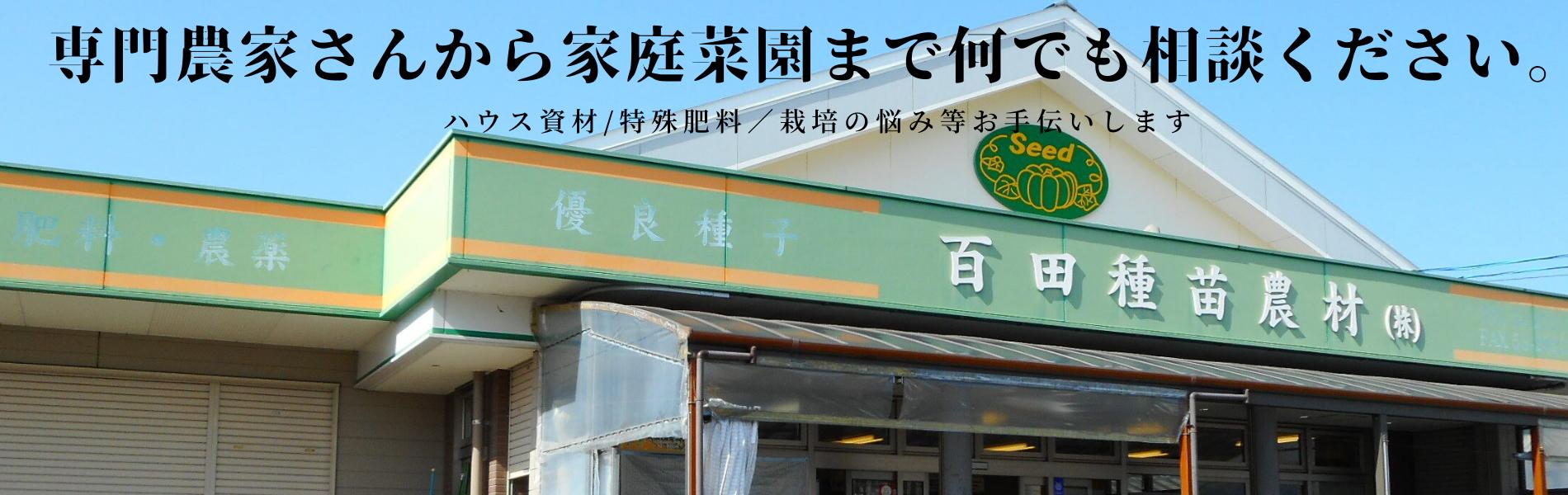 百田種苗農材(株)