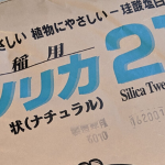シリカ21
