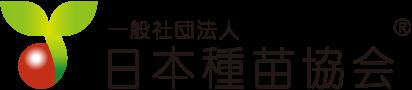 一般社団法人 日本種苗協会